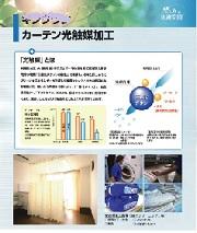 例:当社代理店が実施している光触媒加工のパンフレット