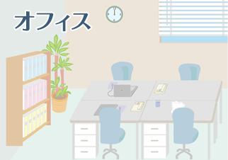 壁紙、ブラインド、オフィスチェア、 観葉植物など